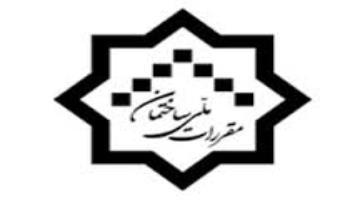 اعلام نتایج آزمونهای ورود به حرفه بهمن 1394