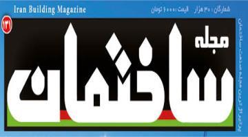 آرشیو نسخه الکترونیکی نشریه مجله ساختمان
