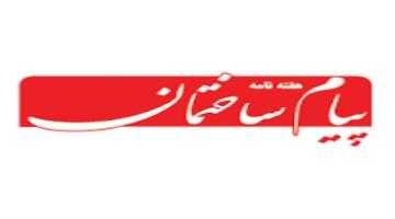 آرشیو نشریه هفته نامه پیام ساختمان
