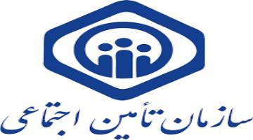 شیوه نامه اجرای بخشنامه بیمه تامین اجتماعی اعضای سازمان نظام کاردانی