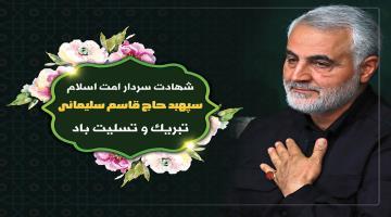 شهادت سردار پر افتخار اسلام حاج قاسم سلیمانی تسلیت باد