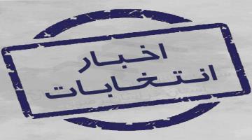 جلسه هیات نظارت و هیات اجرایی انتخابات پنجمین دوره