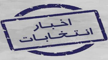 تاریخ برگزاری پنجمین دوره انتخابات هیات مدیره و بازرسان
