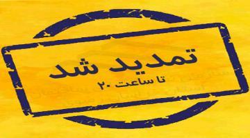 تمدید مهلت شرکت در انتخابات سازمان نظام کاردانی ساختمان
