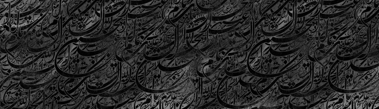 فرارسیدن ماه محرم ، ماه عزای سید و سالار شهیدان ، ابا عبداللّه الحسین (ع) تسلیت و تعزیت باد